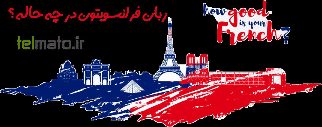 دانلود رایگان آموزش مکالمه زبان فرانسه فرانسوی نصرت به روش نصرت صوتی mp3 در 30 روز 100% تضمینی موبایل و ماشین آیفون + کتاب pdf