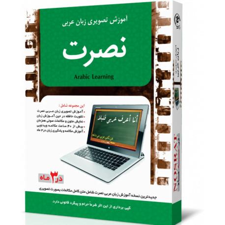 آموزش مکالمه زبان عربی شرقی در سه ماه دانلود رایگان برای خودرو و گوشی و اندروید و اپل ساده و راحت و سریع و از مبتدی تا پیشرفته صفر تا صد