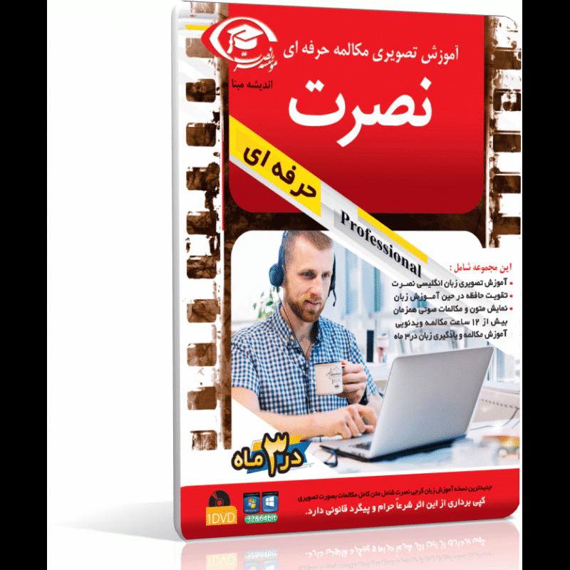 دانلود آموزش مکالمه زبان انگلیسی نصرت در 3 ماه | مبتدی تا پیشرفته | آسان سریع صفر تا صد mp3 برای کامپیوتر در 90 روز لپ تاپ
