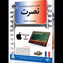 آموزش مکالمه زبان فرانسوی فرانسه در سه ماه دانلود رایگان برای خودرو و گوشی و اندروید و اپل ساده و راحت و سریع و از مبتدی تا پیشرفته صفر تا صد
