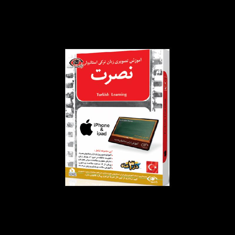دانلود رایگان آموزش مکالمه زبان ترکی استابولی در 30 روز راحت و سریع برای کامپیوتر و لپ تاپ گوشی و موبایل و اندروید android و ios و اپل