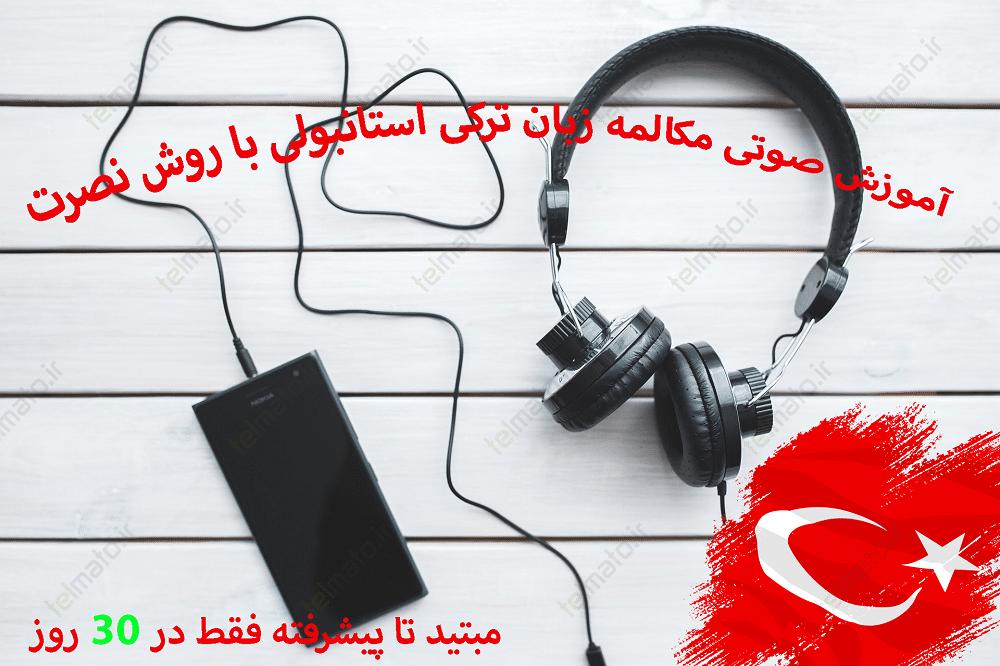 آموزش صوتی پایه تا پیشرفته زبان ترکی استانبولی به فارسی در خانه ، محل کار و خودرو فقط در 30 روز برای موبایل گوشی اندروید و ios