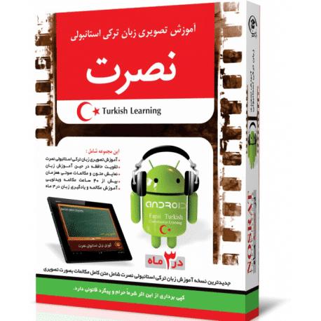 دانلود رایگان آموزش مکالمه زبان ترکی استابولی در 30 روز راحت و سریع برای کامپیوتر و لپ تاپ گوشی و موبایل و اندروید