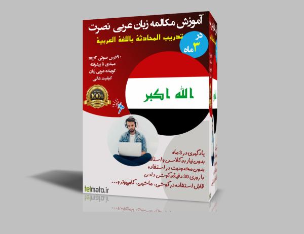 دانلود رایگان آموزش مکالمه زبان عربی نصرت در 90 روز فایل صوتی mp3 برای ماشین گوشی موبایل اندروید ios خرید ارزان پستی