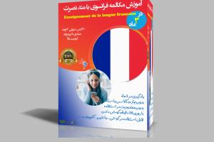دانلود آموزش مکالمه زبان فرانسوی با متد نصرت در 90 روز از مبتدی تا پیشرفته mp3 متن دروس کتاب رایگان برای موبایل اندروید آیفون ماشین