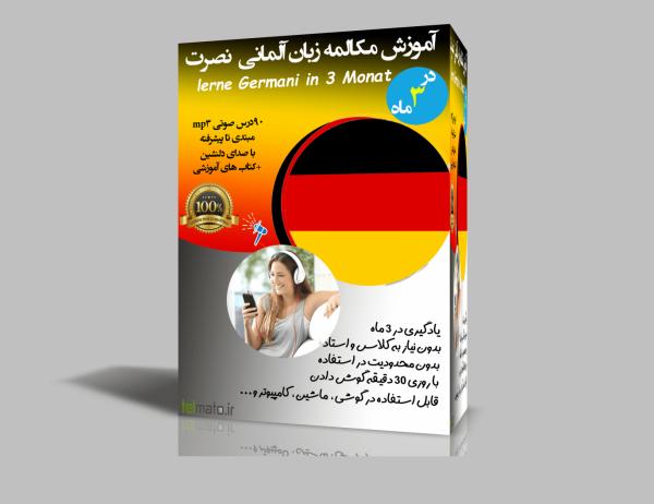 دانلود آموزش مکالمه زبان آلمانی به روش نصرت فایل صوتی mp3 در 30 روز و کتاب pdf