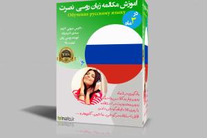 دانلود رایگان آموزش مکالمه زبان روسی russian به روش نصرت صوتی mp3 در 30 روز 100% تضمینی موبایل و ماشین آیفون + کتاب pdf