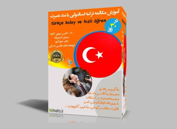 دانلود رایگان مکالمه زبان ترکی استانبولی ترکیه با روش نصرت در 30 روز فایل صوتی mp3 به همراه کتاب pdf