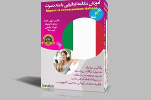 دانلود رایگان آموزش مکالمه زبان ایتالیایی italy به روش نصرت صوتی mp3 در 30 روز 100% تضمینی موبایل و ماشین آیفون + کتاب pdf