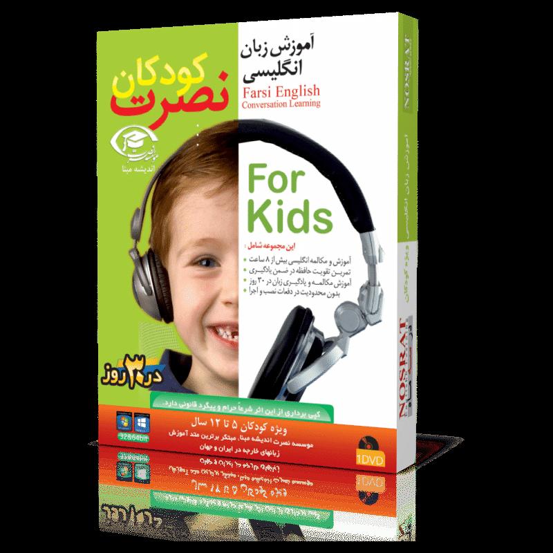 آموزش زبان انگلیسی نصرت ویژه کودکان دانلود رایگان