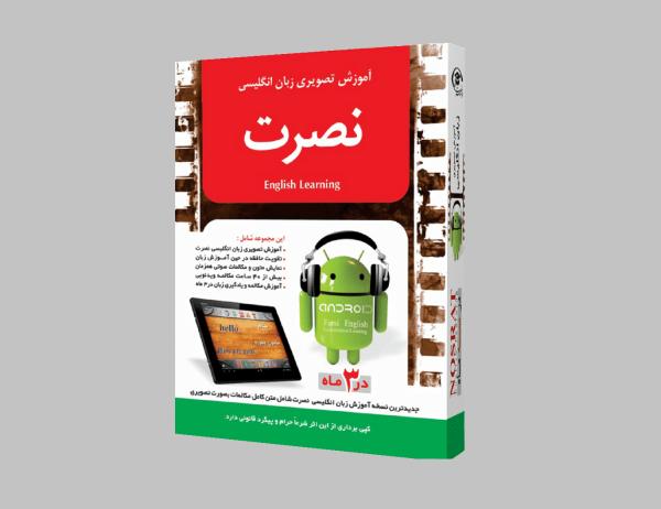 دانلود آموزش مکالمه زبان انگلیسی نصرت در 3 ماه | مبتدی تا پیشرفته | آسان سریع صفر تا صد mp3 برای کامپیوتر در 90 روز لپ تاپ برای android اندروید