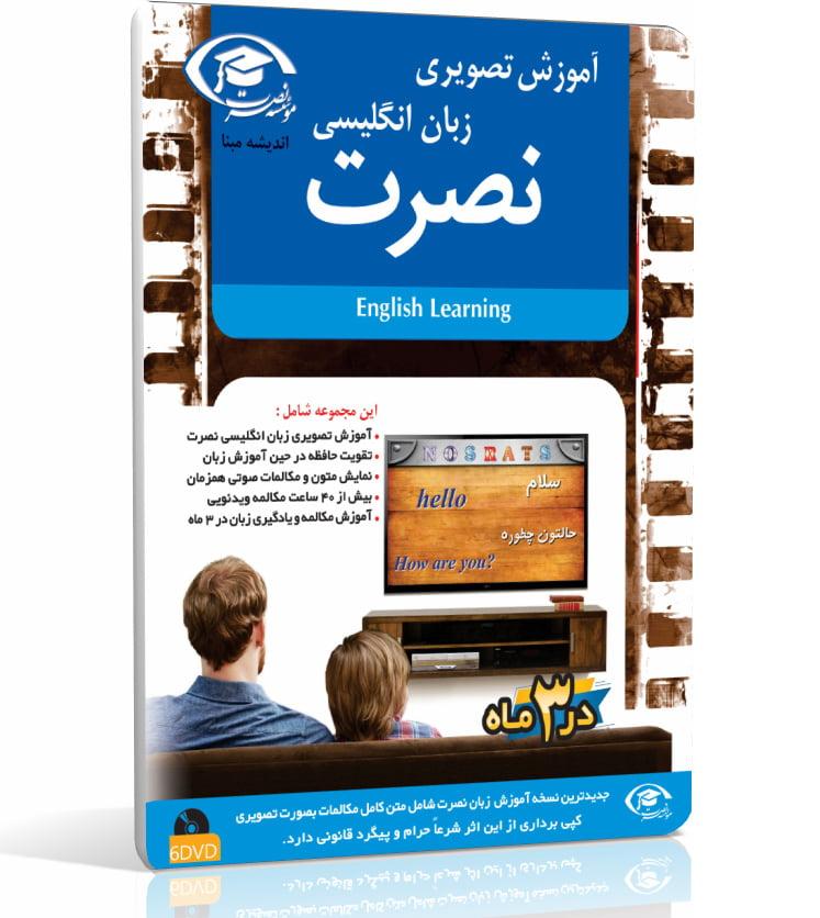 دانلود رایگان آموزش مکالمه زبان انگلیسی به روش نصرت صوتی mp3 در 30 روز 100% تضمینی موبایل و ماشین آیفون + کتاب pdf