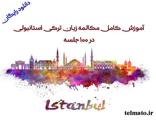 دانلود رایگان آموزش مکالمه زبان ترکی استانبولی به روش نصرت با 100 جلسه سریع و راحت و کامل