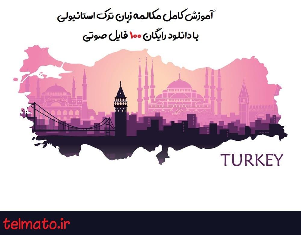 آموزش و یادگیری مکالمه زبان ترکی استانبولی با دانلود رایگان 100 فایل صوتی ( مشابه نصرت )