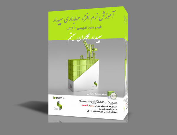 دانلود رایگان فیلم آموزش برنامه حسابداری سپیدار نرم افزار سپیدار همکاران سیستم + کتاب pdf