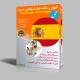 دانلود رایگان آموزش مکالمه زبان اسپانیایی به روش نصرت صوتی mp3 در 30 روز 100% تضمینی موبایل و ماشین آیفون + کتاب pdf