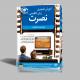 آموزش تصویری زبان انگلیسی نصرت در 90 روز برای کامپیوتر دانلود رایگان فیلم آموزش اندروید و آیفون