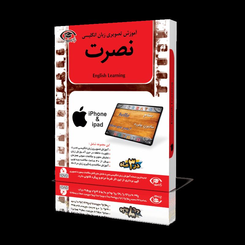دانلود رایگان آموزش مکالمه زبان انگلیسی به روش نصرت با 100 جلسه سریع و راحت و کامل برای اندروید و ios و اپل