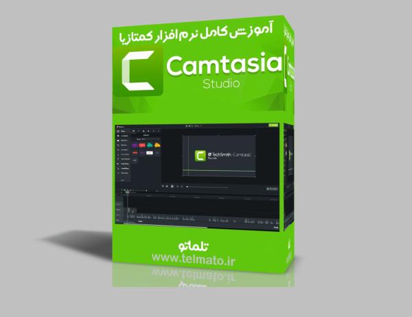 دانلود آموزش نرم افزار کمتازیا استدیو برای ویرایش فیلم و ساخت کلیپ