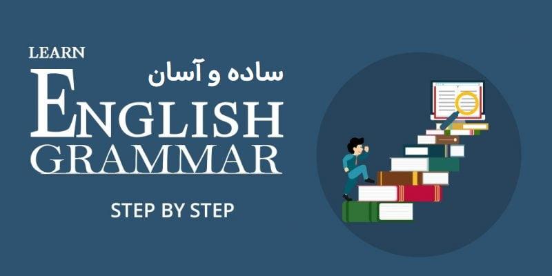 آموزش گرامر زبان انگلیسی pdf به زبان ساده در سه سوت تلماتو