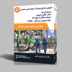 آموزش کامل پایپینگ و لوله کشی صنعتی ، نقشه خوانی و طراحی pdf