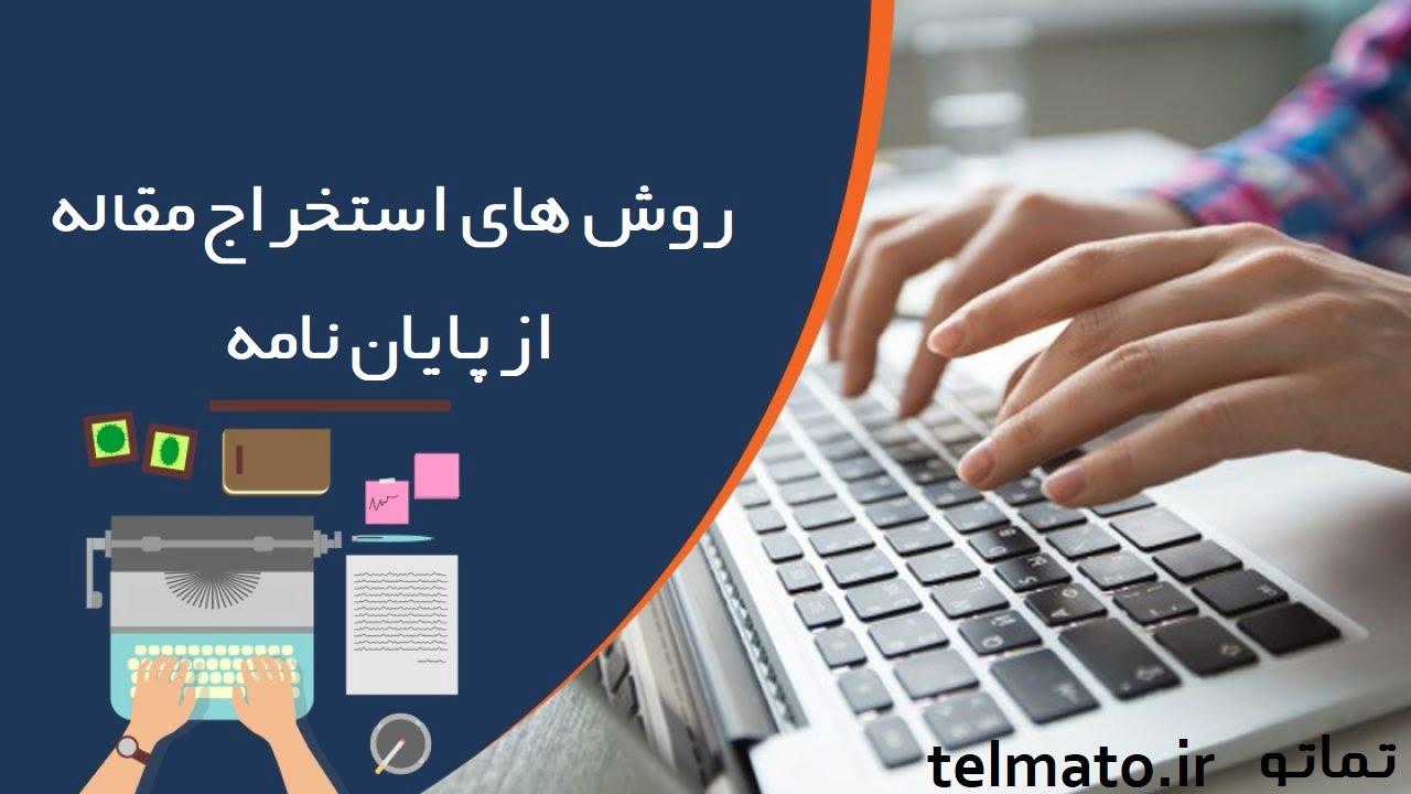 آموزش تبدیل پایان نامه به مقاله و استخراج مقالات از پایان نامه ارشد و رساله دکتری