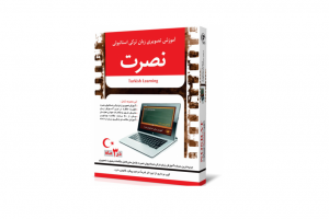 پکیج آموزش زبان ترکی استانبولی نصرت در 90 روز به صورت تصویری برای کامپیوتر