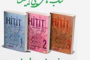 کتاب ینی هیتیت Yeni HITIT pdf