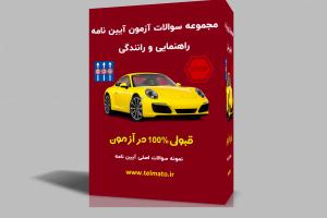 دانلود نمونه سوالات آزمون های اصلی آیین نامه راهنمایی و رانندگی پایه سوم برای قبولی 100%