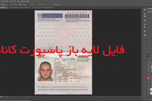 دانلود فایل پاسپورت لایه باز کانادا psd اسکن پاسپورت canada