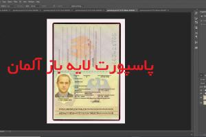 دانلود فایل اسکن شده و لایه باز پاسپورت کشور آلمان psd   ای دی کارت و فیش بانکی