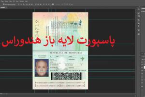 دانلود رایگان فایل لایه باز و قابل ویرایش پاسپورت کشور هندوراس Honduras ، کارت شناسایی و قبض برای تایید آدرس Download Honduras Open Layer Passport as psd