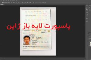 دانلود پاسپورت لایه باز ژاپن بصورت psd قابل ویرایش در فتو شاپ jappan psd passport