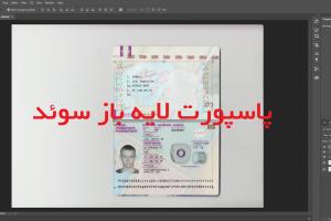فایل لایه باز گذرنامه و پاسپورت کشور سوئد قابل ویرایش در فتوشاپ sweden