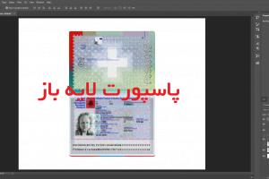 فایل قابل ادیت و لایه باز گذرنامه و پاسپورت کشور سوئیس به همراه ای دی کارت ( کارت شناسایی و قبض خانه جهت تایید ادرس - دانلود رایگان