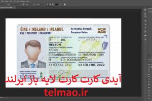 دانلود فایل آیدی کارت پاسپورت و قبض لایه باز ایرلند