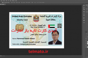 فایل لایه باز و قابل ویرایش آیدی کارت کشور امارات متحده عربی United Arab Emirates ، پاسپورت و قبض برای تایید آدرس Download United Arab Emirates Open Layer Passport as psd