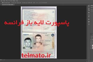 frence passport psd file دانلود فایل لایه باز پاسپورت فرانسه