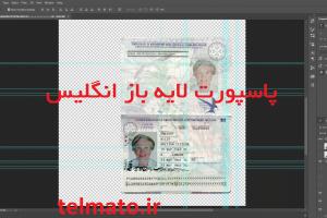 دانلود فایل لایه باز پاسپورت انگلیس قابل ویرایش psd